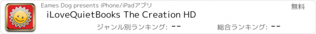おすすめアプリ iLoveQuietBooks The Creation HD