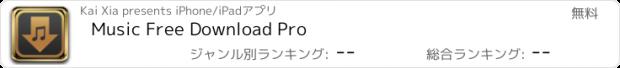 おすすめアプリ Music Free Download Pro