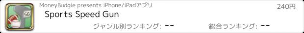 おすすめアプリ Sports Speed Gun
