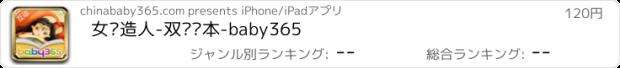おすすめアプリ 女娲造人-双语绘本-baby365