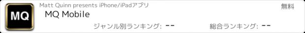 おすすめアプリ MQ Mobile
