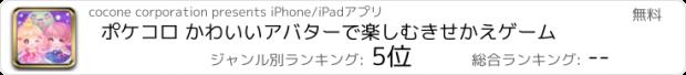 おすすめアプリ ポケコロ 〜かわいいアバターを作成して楽しむ着せ替えアプリ〜