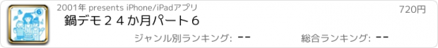 おすすめアプリ 鍋デモ24か月パート6