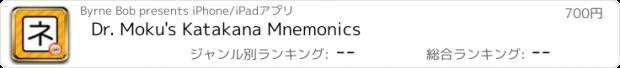 おすすめアプリ Dr. Moku's Katakana Mnemonics