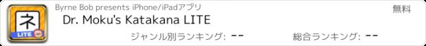 おすすめアプリ Dr. Moku's Katakana Mnemonics LITE