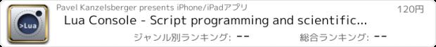 おすすめアプリ Lua Console - Script programming and scientific calculator