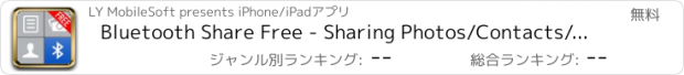 おすすめアプリ Bluetooth Share Free - Sharing Photos/Contacts/Files