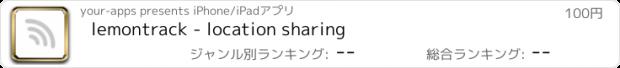 おすすめアプリ lemontrack - location sharing