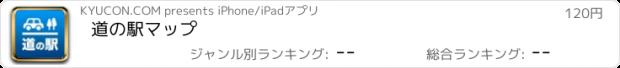 おすすめアプリ 道の駅マップ