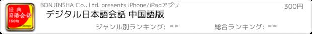 おすすめアプリ デジタル日本語会話 中国語版