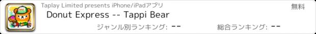 おすすめアプリ Donut Express -- Tappi Bear