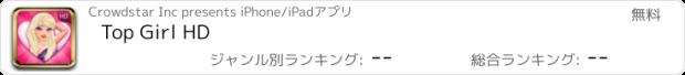 おすすめアプリ Top Girl HD