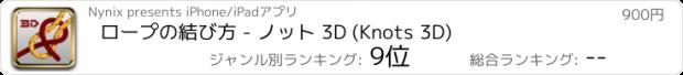 おすすめアプリ ロープの結び方 - ノット 3D アプリ Knots 3D