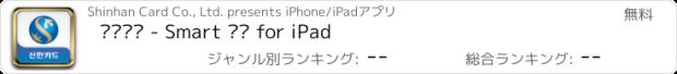 おすすめアプリ 신한카드 - Smart 신한 for iPad