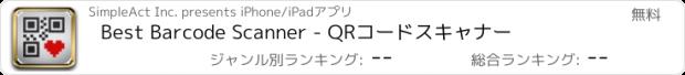 おすすめアプリ Best Barcode Scanner - QRコードスキャナー