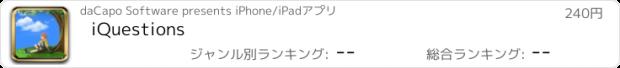 おすすめアプリ iQuestions