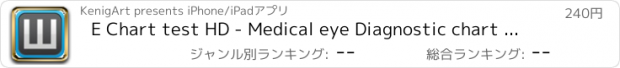 おすすめアプリ E Chart test HD - Medical eye Diagnostic chart and test