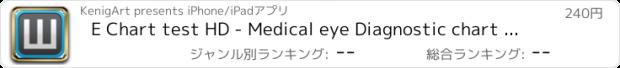 おすすめアプリ E Chart test HD - Medical eye Diagnostic chart and test