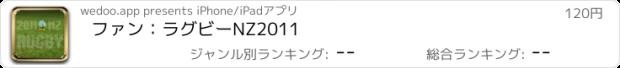 おすすめアプリ ファン:ラグビーNZ2011