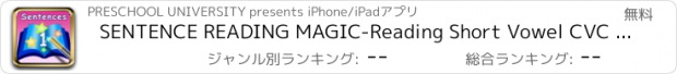 おすすめアプリ SENTENCE READING MAGIC-Reading Short Vowel CVC words