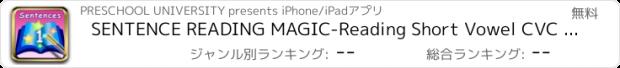 おすすめアプリ SENTENCE READING MAGIC-Reading Short Vowel CVC words