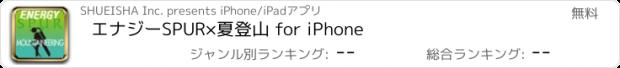 おすすめアプリ エナジーSPUR×夏登山 for iPhone