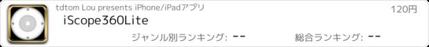 おすすめアプリ iScope360Lite