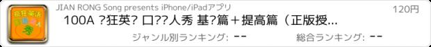 おすすめアプリ 100A 疯狂英语 口语达人秀 基础篇+提高篇(正版授权)