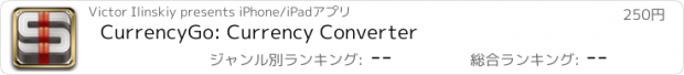 おすすめアプリ CurrencyGo: Currency Converter