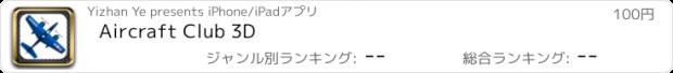 おすすめアプリ Aircraft Club 3D