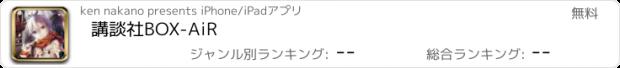 おすすめアプリ 講談社BOX-AiR