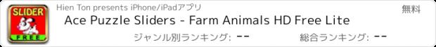 おすすめアプリ Ace Puzzle Sliders - Farm Animals HD Free Lite