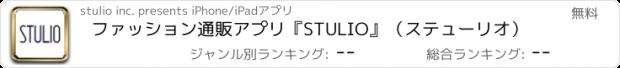 おすすめアプリ ファッション通販アプリ『STULIO』(ステューリオ)