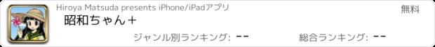 おすすめアプリ 昭和ちゃん+