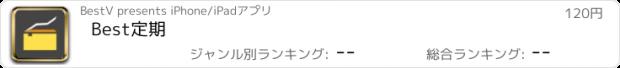 おすすめアプリ Best定期