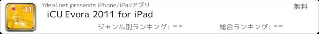 おすすめアプリ iCU Evora 2011 for iPad