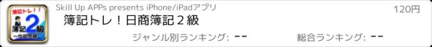 おすすめアプリ 簿記トレ!日商簿記2級