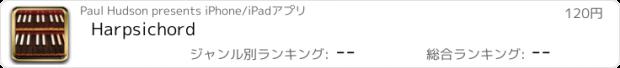 おすすめアプリ Harpsichord