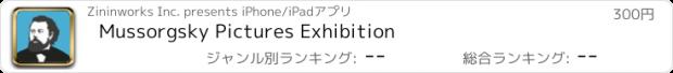 おすすめアプリ Mussorgsky Pictures Exhibition