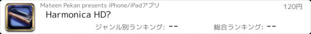 おすすめアプリ Harmonica HD™