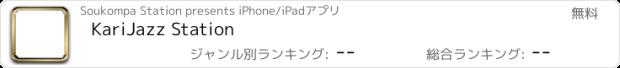 おすすめアプリ KariJazz Station