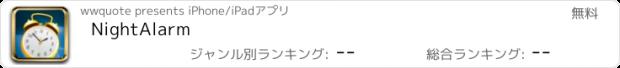 おすすめアプリ NightAlarm