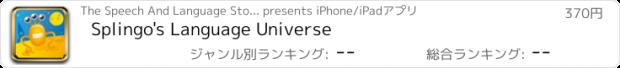 おすすめアプリ Splingo's Language Universe