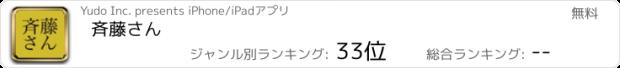 おすすめアプリ 斉藤さん【電話・カラオケ・生中継】