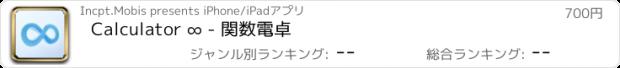 おすすめアプリ Calculator ∞ - 関数電卓