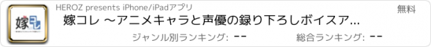 おすすめアプリ 嫁コレ ~アニメキャラと声優の録り下ろしボイスアプリ~