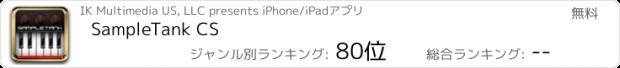 おすすめアプリ SampleTank CS