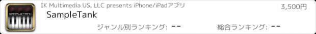 おすすめアプリ SampleTank