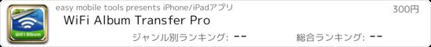 おすすめアプリ WiFi Album Transfer Pro