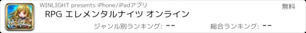 おすすめアプリ RPG エレメンタルナイツ オンライン